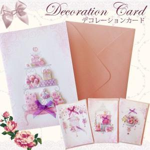 デコレーションカード(封筒付)  バレンタイン グリーティングカード  結婚祝い 誕生日祝い|meggie