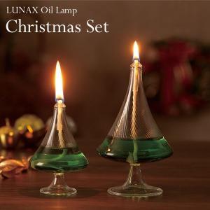 ツリーランプセット ツリー型ランプ 大・小 オイル付き ギフトBOX入り ムラエ ルナックス Lamparium オイルランプ  灯り クリスマス 記念日 お祝い