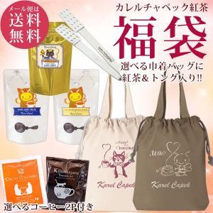 メール便送料無料  レビューでドリップコーヒー更にプレゼント カレルチャペック 水出し紅茶2種 & 猫柄ドリップコーヒー2P カレルチャペック巾着バッグ 福袋