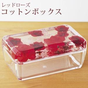 【レッドローズ アクリルコットンBOX】Red Rose コットンボックス|meggie