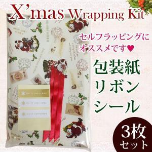 ラッピングペーパーセット【アンティークサンタ】3枚入り クリスマス セルフラッピング  ラッピングキット 包装紙 ラッピングペーパー リボン シール ギフト|meggie