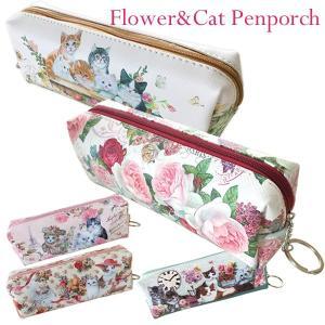 色彩豊かなペンポーチ。 エレガントなローズ柄と、色々なネコ達が描かれた スウィートキャット柄の2種で...