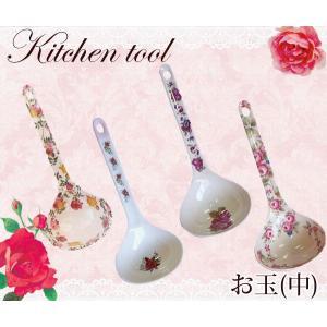 バラ キッチンユテンシル  お玉(中)  お玉 薔薇 キッチン 雑貨 薔薇雑貨 オシャレ 可愛い|meggie