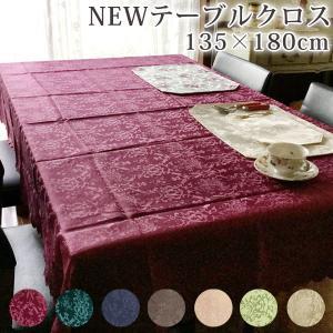 ダマスク柄の高級感あるデザインのジャガード織テーブルクロスです。 上品でエレガントな雰囲気を演出しま...