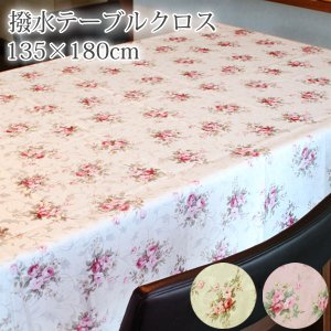 ダマスク調の薔薇柄のテーブルクロスです。 生地に撥水加工を施しているので、飲み物やスープ、おしょう油...