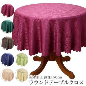 ダマスク柄の光沢感のある生地のテーブルクロスです。 高級感のあるデザインでエレガントな雰囲気を演出し...