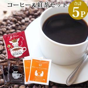 本格コーヒーを手軽に楽しめるドリップバッグコーヒーと本格的な茶葉で人気のカレルチャペックのティーバッ...
