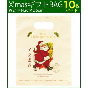 【 W21cm 】クリスマス アンティークサンタ ポリバッグ 【 10枚1セット 】 21×26×6cm プレゼント X'mas ラッピングバッグ ラッピング袋 小分け袋 包装|meggie