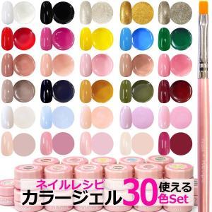 【大人気!】ベスト30色ネイルレシピカラージェル特別セット 定番!人気!よく使う!可愛くて発色バツグン プロも使う品質の良さ♪