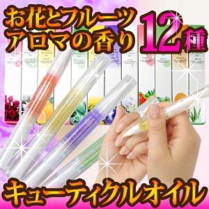 【メール便可】 キューティクルオイルペン  お花とフルーツ♪アロマの香り12種 ネイルが長持ち!...
