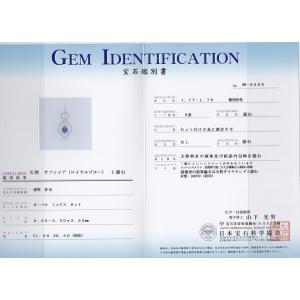 天然ロイヤルブルーサファイア ダイヤモンドネックレス K18WG 宝石鑑別書付|megumi-1|06