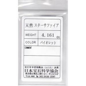 バイオレットスターサファイア4.161ct ダイヤモンドペンダント K18WG ソーティング付 megumi-1 10