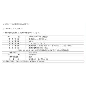 VANADEAN-G300 バナジウム水生成浄水器|megumi-1|08