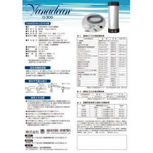 VANADEAN-G300 バナジウム水生成浄水器|megumi-1|03