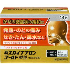 新スカイブブロンゴールド微粒 44包 1個 米田薬品 【第(2)類医薬品】