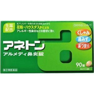 アネトンアルメディ鼻炎錠 90錠 3個【第(2)類医薬品】