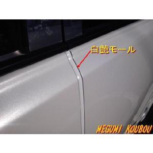 艶ドアエッジモール ドア保護|megumikoubou|03