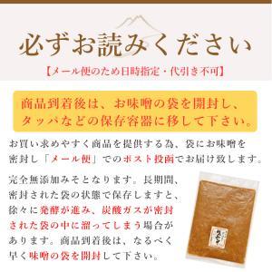 生みそ 700g袋入 お試し / 送料無料 蔵元直送 無添加 米みそ 国産 長期熟成 みそ汁 おすすめ 十二割麹 老舗の味 ポイント消化 メール便|megurokouji|15