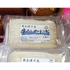 只見の名水仕込み 熟成多加水麺 生ひやむぎ 260g megurokouji