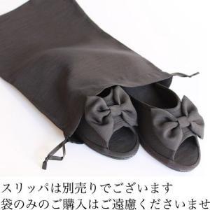ヒールスリッパ携帯用袋 袋のみ スリッパ別売り シャンタン生地 おしゃれ 卒業式 入学式 学校行事 袋のみのご注文はご遠慮ください。
