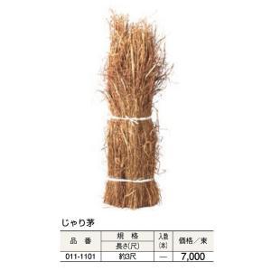 じゃり芽 長さ約3尺 / 屋根 屋根材 かやぶき 茅葺
