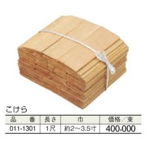 こけら 長さ1尺x巾2〜3.5寸 / 屋根 屋根材 かやぶき 茅葺