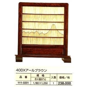 40DXアールブラウン巾1180x高さ1250 meibokuya-shop