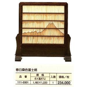 春日桑色富士柄巾1180x高さ1220 meibokuya-shop