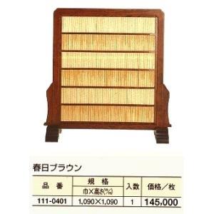 春日ブラウン巾1090x高さ1090 meibokuya-shop