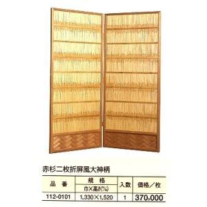 赤杉二枚折屏風大神柄巾1330x高さ1520 meibokuya-shop