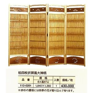 桧四枚折屏風大神柄巾1840x高さ1360 meibokuya-shop