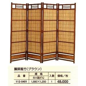 簾屏風竹(ブラウン)巾1880x高さ1200 meibokuya-shop