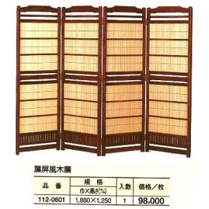 簾屏風木簾巾1880x高さ1250 meibokuya-shop
