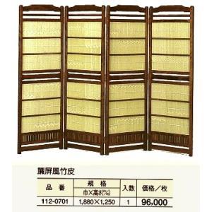 簾屏風竹皮巾1880x高さ1250 meibokuya-shop