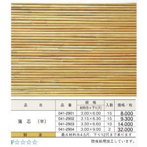 蒲芯 半割 ベニヤ 3尺x6尺|meibokuya-shop