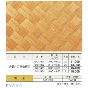 杉柾 ハス市松 網代ベニヤ3尺x6尺 単板 厚 0.3mm / アジロベニヤ 網代天井板 アジロ天井板 アジロボード|meibokuya-shop