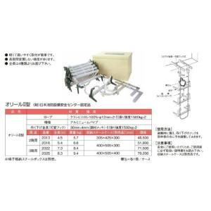オリール2型NO2022全長7.3m質量8.4kg / 避難はしご 避難梯子 避難 防災 災害|meibokuya-shop