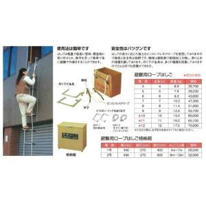 避難用ロープはしごNO6全長6m質量9.3kg / 避難はしご 避難梯子 避難 防災 災害|meibokuya-shop