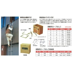 避難用ロープはしごNO9全長9m質量12.4kg / 避難はしご 避難梯子 避難 防災 災害|meibokuya-shop