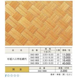 特価 杉柾 赤 ハス市松 網代ベニヤ3尺x6尺 単板 厚 0.2mm 色合わせ不可 業務用