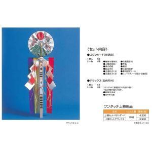 地鎮祭 上棟式 セット ワンタッチ上棟用品 上棟セットスタンダード 10組入/ケース価格|meibokuya-shop