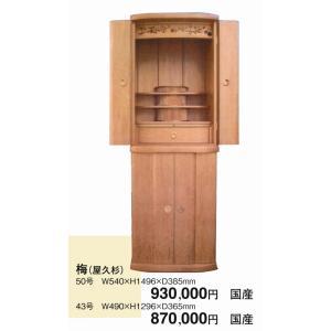 モダン仏壇 梅 屋久杉 50号 W540xH1496xD38...