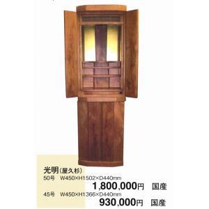 モダン仏壇 光明 屋久杉 50号 W450xH1502xD4...