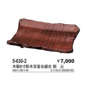 木製8寸 彫木目富谷盛台 栃  240x180x45