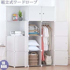 ワードローブ 収納ボックス クローゼット 衣類収納 組み立て DIY 便利 大容量 収納 おしゃれ 収納ラック 10扉 ホワイト|meichepro