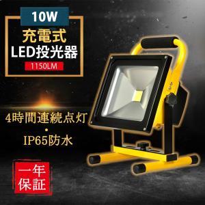 10W LED 投光器 1150ルーメン 高輝度 防水 作業灯 充電式 屋外 広角 軽量 集魚灯 駐車場灯 防災用 夜釣りLED投光器 一年保証|meichepro