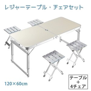 アウトドアテーブルセット アルミ チェア付き 折りたたみ 高さ2段階調節 軽量 持ち歩く バーベキューテーブル ガーデン キャンプ用品|meichepro