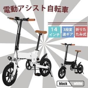 電動アシスト自転車 14インチ 3段変速ギア アシスト自転車 最大時速20キロ モータ250W LE...