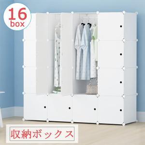 クローゼット ワードローブ 収納 おしゃれ ハンガーラック 衣類ケース 衣類収納 収納ボックス 組み立て式 DIY 大容量 16BOX|meichepro