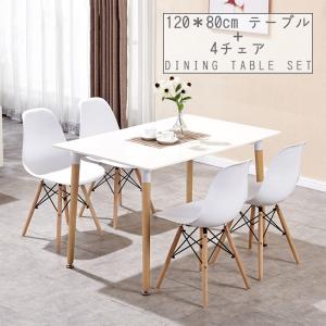 ダイニングテーブルセット 5点セット 4人 4人用 イームズ 食卓テーブル 長方形テーブル 1テーブル+4チェア 椅子 組み立て簡単 北欧 おしゃれ|meichepro